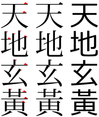 200px-Ming_serif